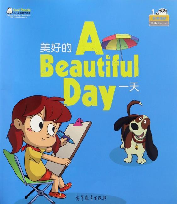 Cool Panda 少儿汉语教学资源:家居与日常生活 美好的一天(汉语教学大书)