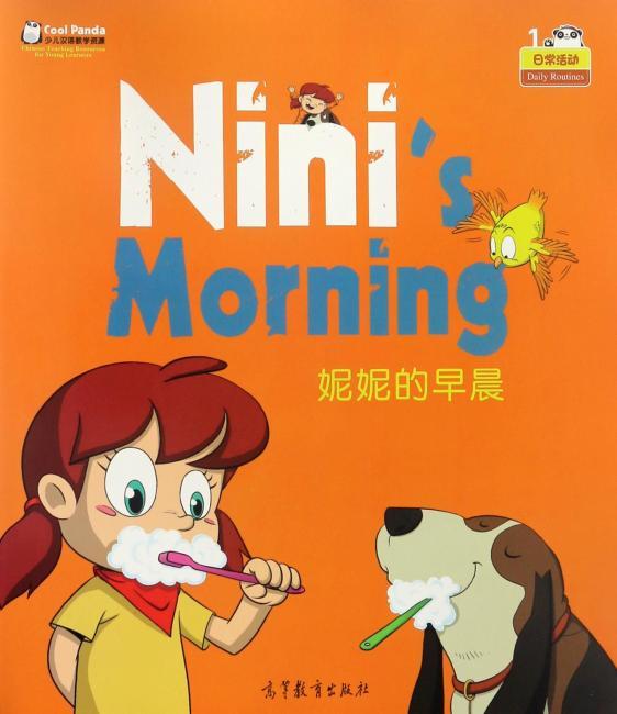 Cool Panda 少儿汉语教学资源:家居与日常生活 Nini的早晨(汉语教学大书)