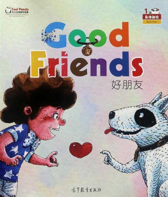 Cool Panda 少儿汉语教学资源:身体部位与动作 好朋友(汉语教学大书)