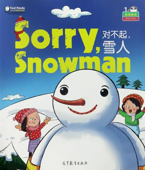 Cool Panda 少儿汉语教学资源:身体部位与动作 雪人,对不起(汉语教学大书)