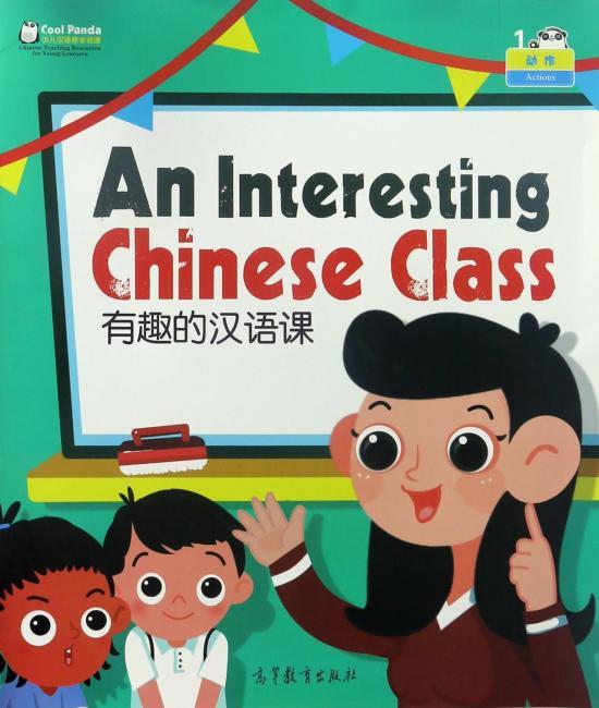 Cool Panda 少儿汉语教学资源:身体部位与动作 有趣的汉语课(汉语教学大书)