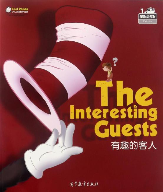 Cool Panda 少儿汉语教学资源:星期、日期、时间 有趣的客人(汉语教学大书)