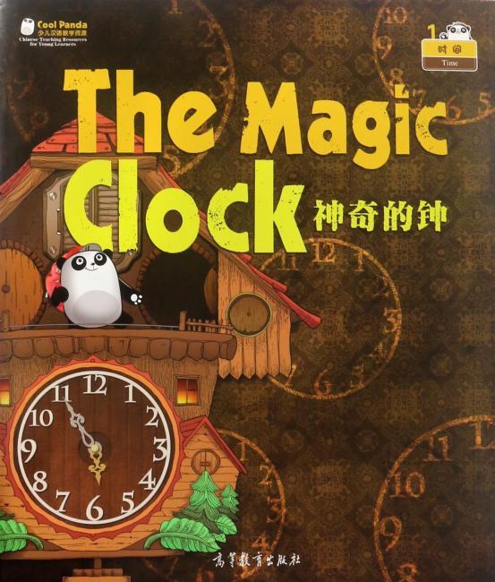 Cool Panda 少儿汉语教学资源:星期、日期、时间 神奇的钟(汉语教学大书)