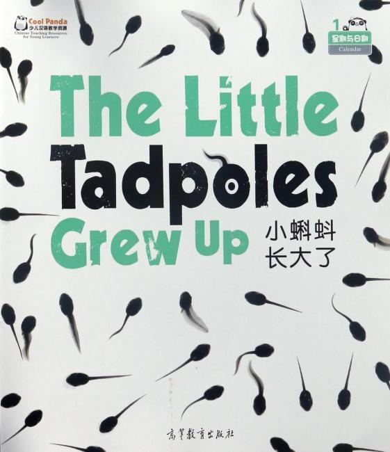 Cool Panda 少儿汉语教学资源:星期、日期、时间 小蝌蚪长大了(汉语教学大书)