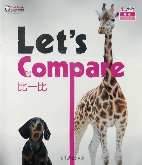 Cool Panda 少儿汉语教学资源:形状与方位 比一比(汉语教学大书)