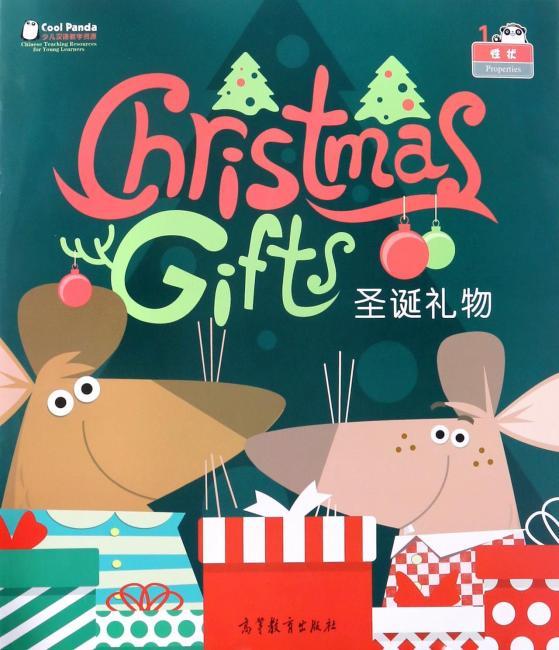 Cool Panda 少儿汉语教学资源:形状与方位 圣诞礼物(汉语教学大书)
