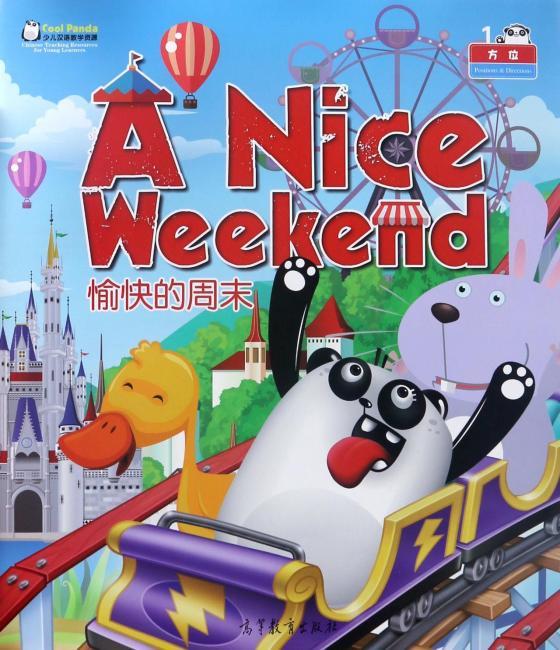 Cool Panda 少儿汉语教学资源:形状与方位 愉快的周末(汉语教学大书)
