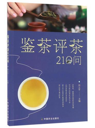 评茶鉴茶210问(迅速识茶、准确鉴茶,把科学评茶方法运用于生活)
