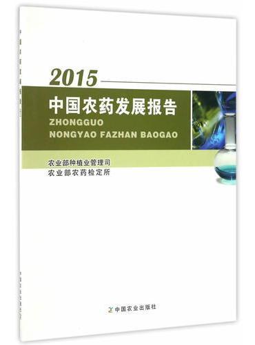 中国农药发展报告(2015)