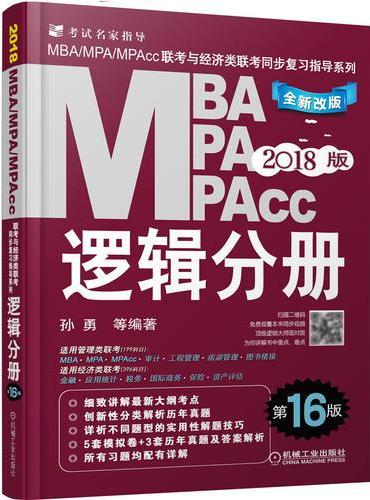 机工版2018MBA、MPA、MPAcc联考与经济类联考同步复习指导系列 逻辑分册 第16版(机工版指定教材,连续畅销16年)