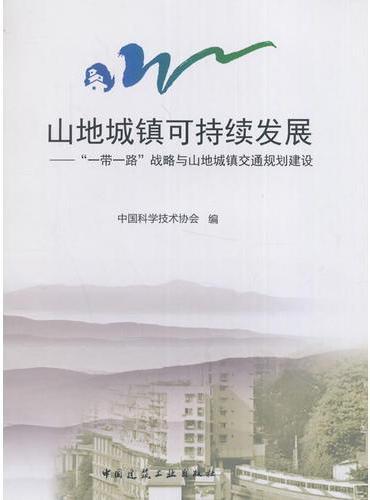 """山地城镇可持续发展——""""一带一路""""战略与山地城镇交通规划建设"""