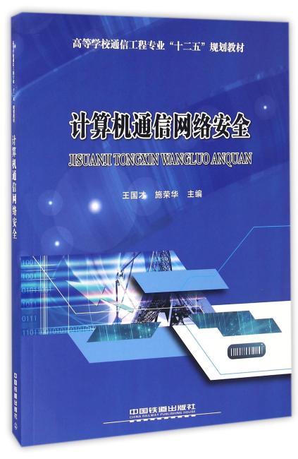 """高等学校通信工程专业""""十二五""""规划教材:计算机通信网络安全"""