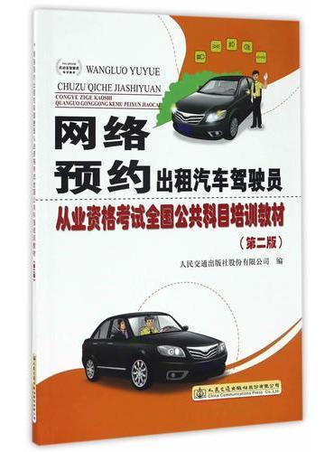 网络预约出租汽车驾驶员从业资格考试全国公共科目培训教材(第二版)
