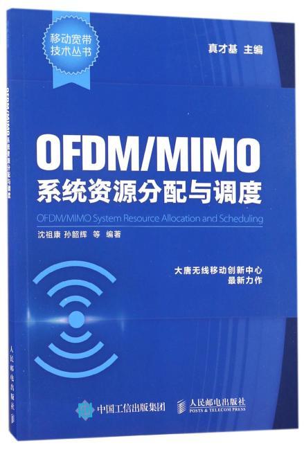 OFDM MIMO系统资源分配与调度