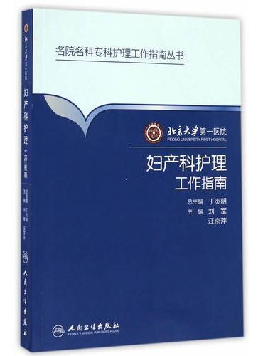 北京大学第一医院妇产科护理工作指南