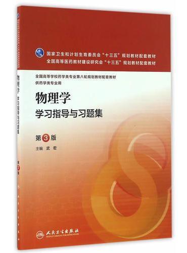 物理学学习指导与习题集(第3版/本科药学配教)