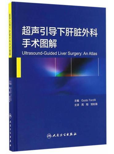 超声引导下肝脏外科手术图解(翻译版)