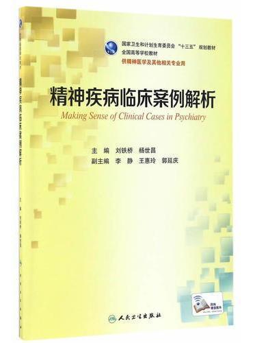 精神疾病临床案例解析(本科精神医学/配增值)