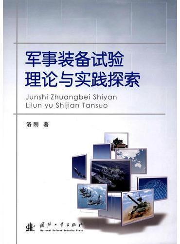 军事装备试验理论与实践探索