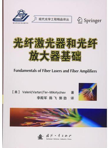 光纤激光器和光纤放大器基础