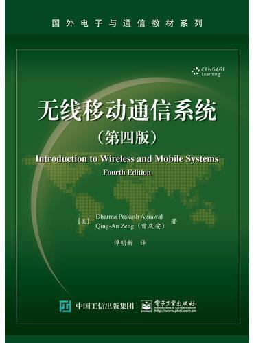 无线移动通信系统(第四版)