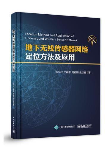 地下无线传感器网络定位方法及应用