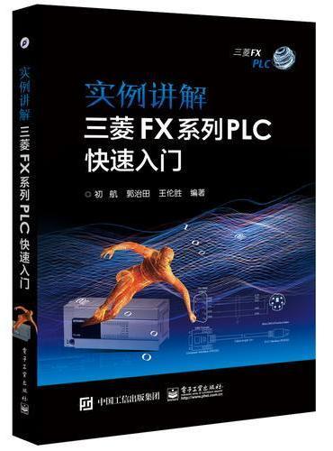实例讲解 三菱FX系列PLC快速入门