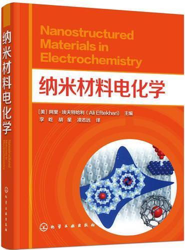 纳米材料电化学