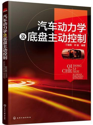 汽车动力学及底盘主动控制