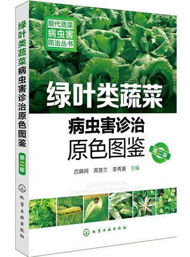 现代蔬菜病虫害防治丛书--绿叶类蔬菜病虫害诊治原色图鉴(第二版)