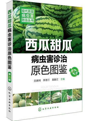 现代蔬菜病虫害防治丛书--西瓜甜瓜病虫害诊治原色图鉴(第二版)