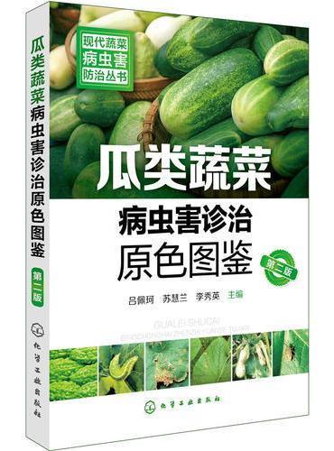 现代蔬菜病虫害防治丛书--瓜类蔬菜病虫害诊治原色图鉴(第二版)