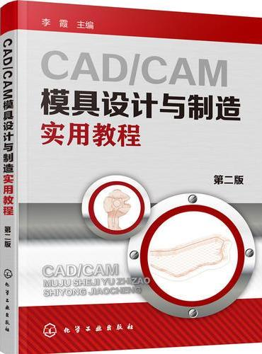 CAD/CAM模具设计与制造实用教程(第二版)