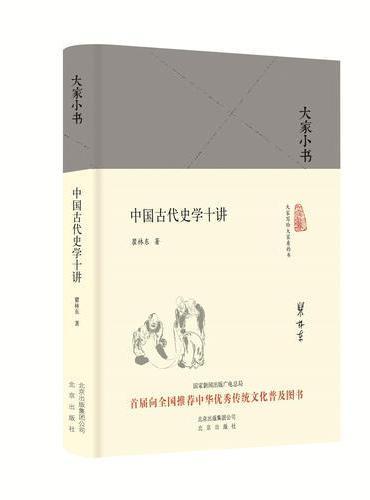 大家小书 中国古代史学十讲(精)
