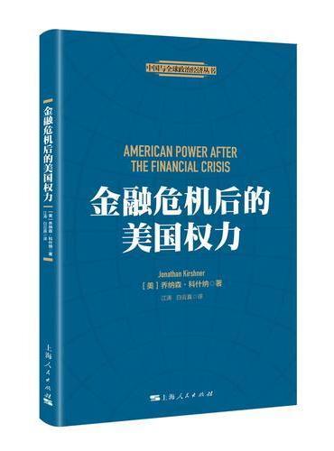金融危机后的美国权力