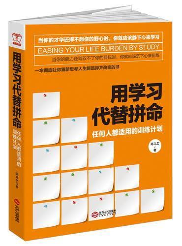 用学习代替拼命:任何人都适用的训练计划,重新思考人生新选择并改变的书