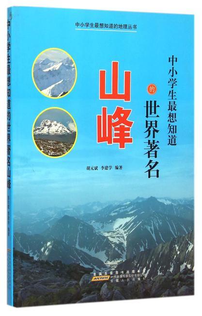 中小学生最想知道的世界著名山峰
