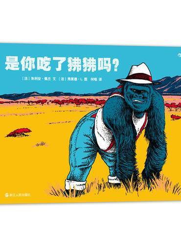 是你吃了狒狒吗?
