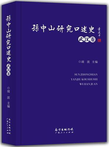 孙中山研究口述史(武汉卷)