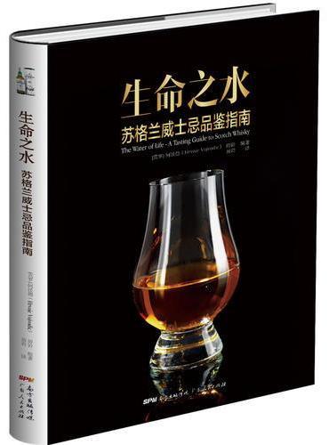 生命之水:苏格兰威士忌品鉴指南