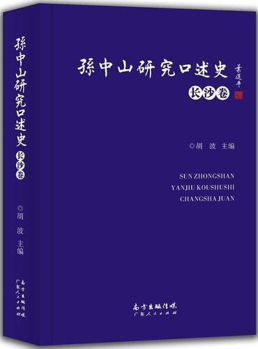 孙中山研究口述史(长沙卷)
