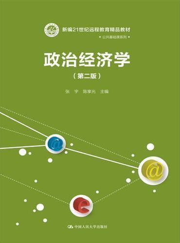 政治经济学(第二版)(新编21世纪远程教育精品教材·公共基础课系列)