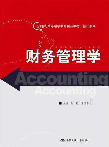 财务管理学(21世纪高等继续教育精品教材·会计系列)
