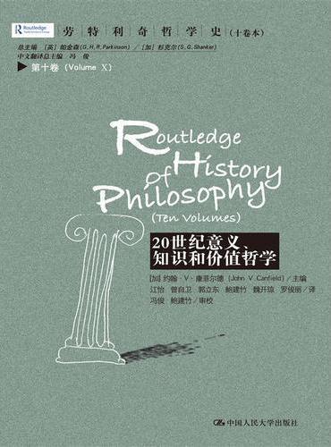 20世纪意义、知识和价值哲学  第十卷(劳特利奇哲学史(十卷本))