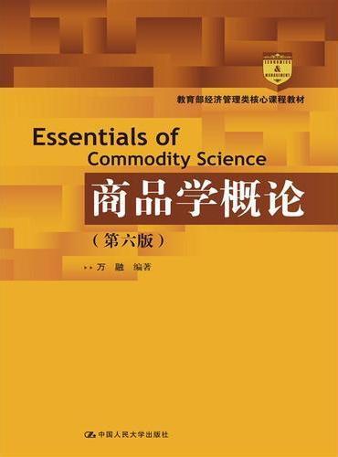 商品学概论(第六版)(教育部经济管理类核心课程教材)