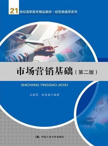 市场营销基础(第二版)(21世纪高职高专精品教材·经贸类通用系列)
