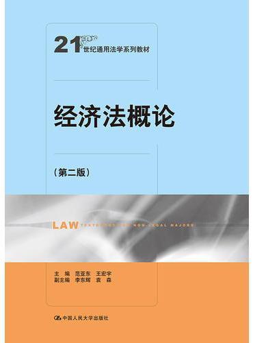 经济法概论(第二版)(21世纪通用法学系列教材)