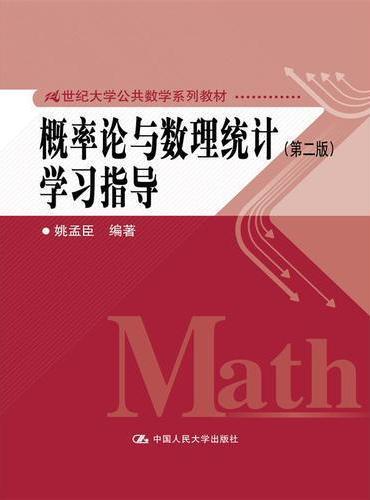 概率论与数理统计学习指导(第二版)(21世纪大学公共数学系列教材)