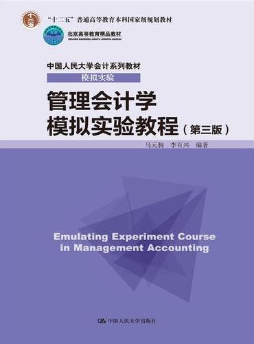 管理会计学模拟实验教程(第三版)(中国人民大学会计系列教材·模拟实验)