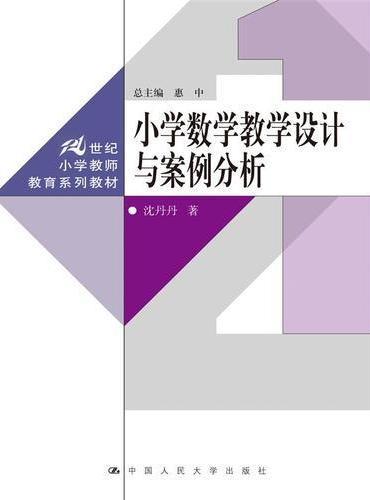 小学数学教学设计与案例分析(21世纪小学教师教育系列教材)